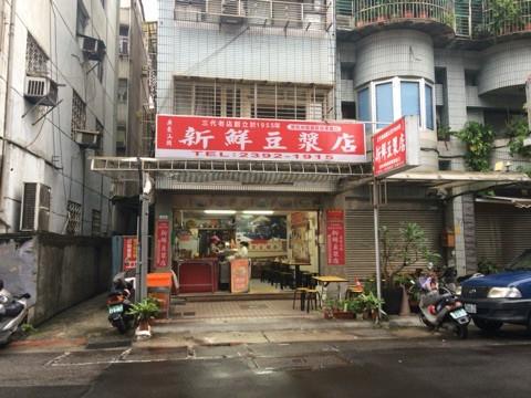 中山・台北地下街・永康街で町歩き・食べ歩き三昧