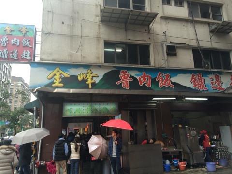 台湾で絶対食べたかった魯肉飯(ルーローファン)と乾意麺
