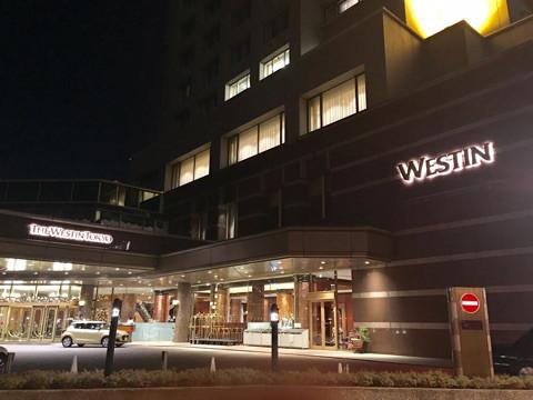 ヨーロピアンクラシカルで気品あふれるホテル、ウェスティン東京に無料宿泊!