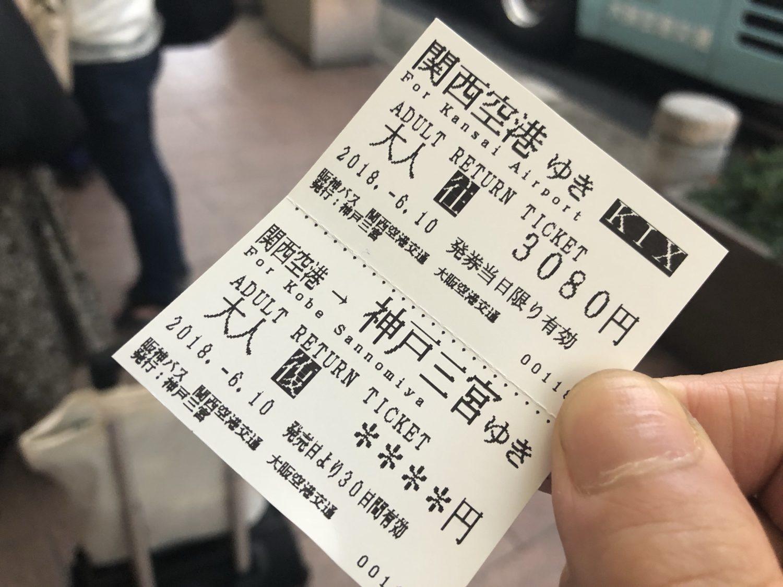 神戸から関西空港までのハイウェイバスは、往復切符がお得!