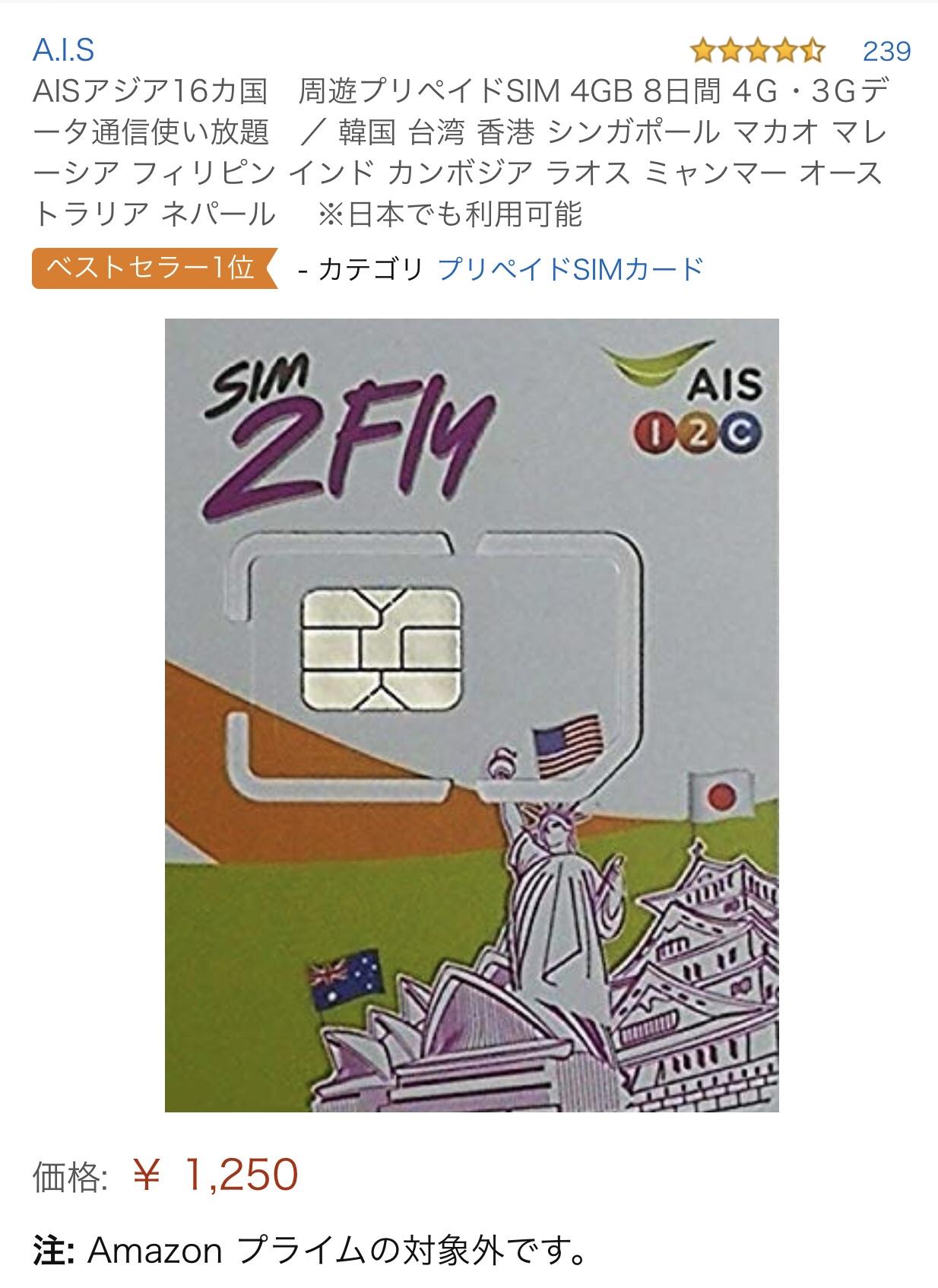 香港・ジャカルタでは、SIMカードを準備