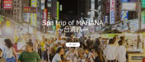 MAHANAスパ旅~台湾~
